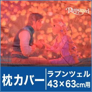 大人も使えるディズニー枕カバー/43×63センチ用/ラプンツェル