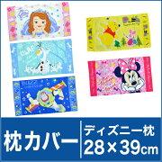 ディズニー キャラクター ジュニア プリンセス ソフィア バズ・ライトイヤー ミニーマウス ピローケース Disneyzone