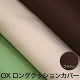 クッションカバー OX(オックス) ロングクッションカバー 45×150センチ ブラウン【日本製】【ギフトラッピング無料】【抱き枕 カバー 布団収納 】