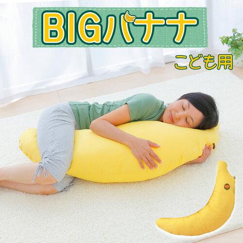 抱き枕 BIGバナナ抱き枕(こども用) 【バナナの枕 バナナ ばなな ぬいぐるみ かわいい プレゼント ギフト グッズ ...