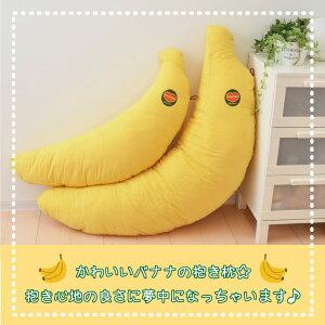 抱き枕|バナナのBIG抱き枕(大人用)【バナナの枕/バナナ/ばなな/大きいサイズ/ロング枕/ぬいぐるみ/かわいい/プレゼント/ギフト/グッズ】【だきまくら/抱枕/抱きまくら】【N】【父の日/お父さん】