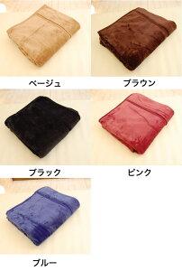 フランネルニューマイヤー毛布シングルサイズ約140×200センチ【毛布/もうふ/寝具/ブランケット/blanket/洗える/暖かい/あたたか】