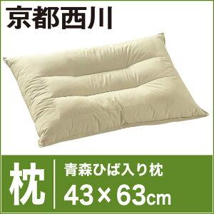 京都西川/青森ひば入り枕/約43×63センチ
