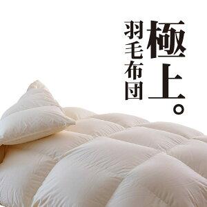 極上の羽毛布団【プレミアムゴールドラベル】//ポーランド産ホワイトマザーグース95%//シングルサイズ/約150×210センチ
