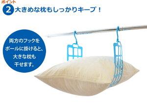 まくら干し22×86cm【洗濯用品/物干し/物干しハンガー/ハンガー】
