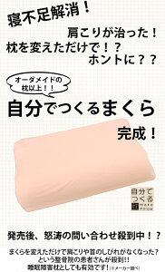 枕|自分でつくる枕50×32センチ【N】【送料無料】【まくら/ピロー/pillow】