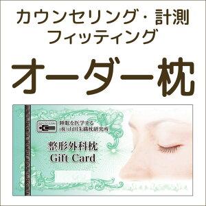 枕|ギフトカード整形外科枕(山田朱織研究所)【送料無料】【¬】