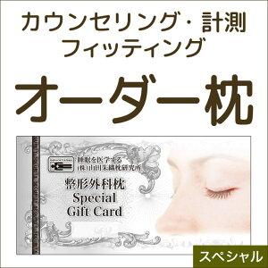 枕|スペシャルギフトカード整形外科枕(山田朱織研究所)【送料無料】【¬】