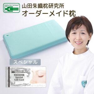 スペシャルギフトカード/整形外科枕/山田朱織研究所