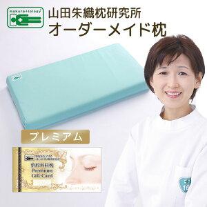 プレミアムギフトカード/整形外科枕/山田朱織研究所