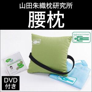 腰枕   山田朱織枕研究所 腰枕ロロジー(R)+DVD【腰当/腰あて/イス用/クッション/腰枕…