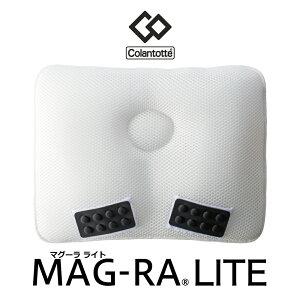 磁気枕/コラントッテピロー/MAG-RALITE/マグーラライト/枕/