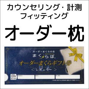 まくらぼオーダーメイド枕チケット【送料無料】【オーダー枕/ギフト/プレゼント/贈り物】