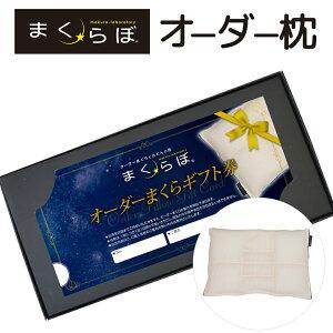 まくらぼ/オーダーメイド枕チケット