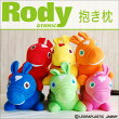 昭和西川/Rody/ロディ//抱き枕/約52×35センチ