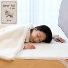 ふわふわメリノウール敷毛布/約100×205センチ