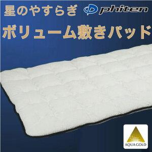 phiten/ファイテン//星のやすらぎ/吸汗ボリューム敷きパッド/シングルサイズ/約100×205センチ