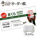 PILLOW STAND(ピロースタンド)プレミアムオーダー枕チケット 店舗で計測・カウンセリ...