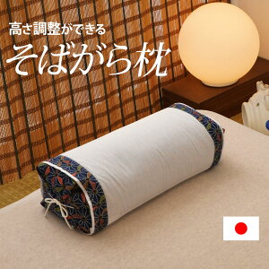 昔ながらのそばがら枕/ひも付き/約30×60センチ