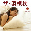 ザ・羽根枕スモールフェザーのふんわり安眠羽根枕【信頼と安心の日本製】