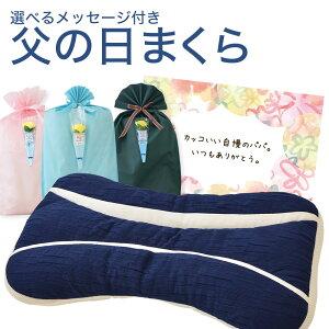 女子大生が贈る!メッセージギフト枕/「Pillow/for/a/father」
