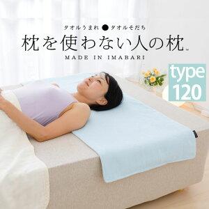 枕を使わない人の枕/パイル&ガーゼ/タイプ120/約/120×47cm