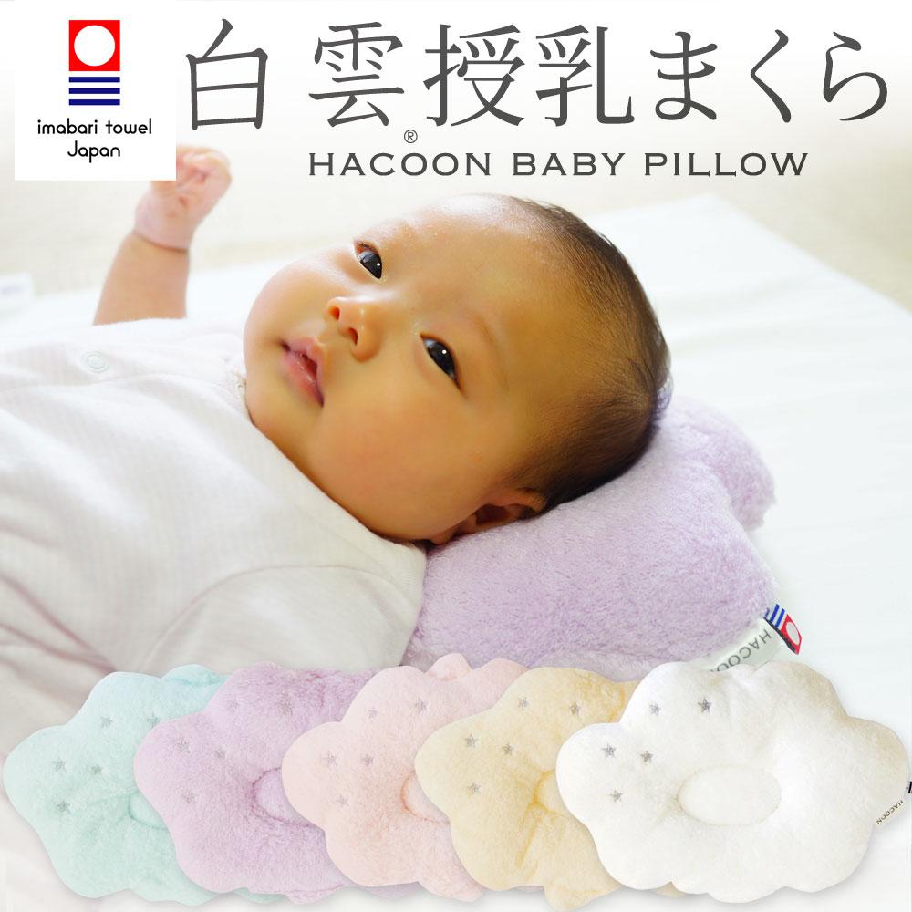 ベビー用寝具・ベッド, ベビー枕 (HACOON ) 2717cm N