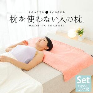 枕を使わない人の枕/パイル&ガーゼ/タイプ70・タイプ120セット