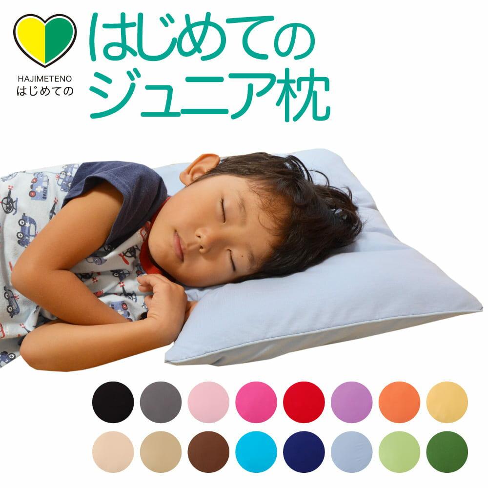 まくら株式会社『はじめてのジュニア枕』