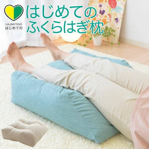 父の日 ギフト プレゼント はじめてのふくらはぎ枕 ふくらはぎをふんわ〜り包み込む! 【足枕 足用クッション 足まくら ...