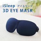 iSleep/3D/EYE/MASK/立体型アイマスク