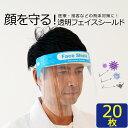 【20枚セット】【飲食店・接客業、応援価格】 顔を守る!透明...