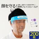 【200枚セット】【飲食店・接客業、応援価格】 顔を守る!透...