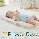 Pillocco Baby (ピロッコ ベイビー) 約64×40cm 赤ちゃんとママをつなぐおふとん♪ 【送料無料 ギフトラッピング無料 日本製】 【ベビー お昼寝 ねんね 寝かしつけ 背中スイッチ ベビー用布団 新生児 お昼寝布団 出産祝い】