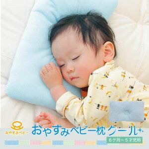 おやすみベビー枕/クール//6ヶ月〜5歳児用