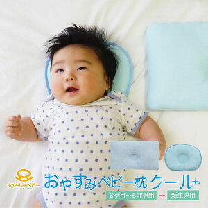 おやすみベビー枕/クール//新生児〜5歳児用//2点セット