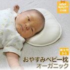 おやすみベビー枕/オーガニック//新生児用