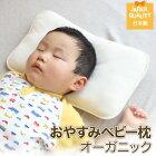 おやすみベビー枕/オーガニック//6ヶ月〜5歳児用