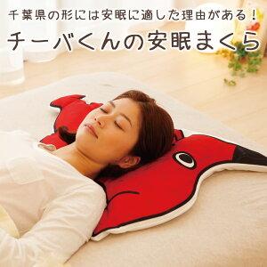 チーバくんの安眠枕/約70×55センチ