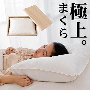 極上まくら/枕カバー付き/桐箱入り//約/70×50cm