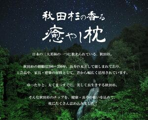 秋田杉の香る癒やし枕約43×63センチ天然の秋田杉を使用した枕【ギフトラッピング無料】【日本製】【N】