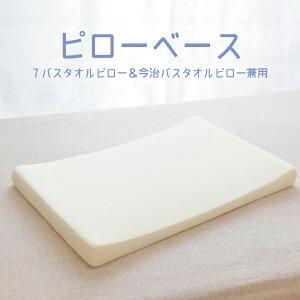 ピローベース/7バスタオルピロー専用