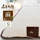 麻夢物語/敷きパッド