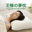 王様の夢枕で快眠&安眠/枕 ランキング1位常連♪/レビューを書いて足枕のおまけ付/あす楽対応/...