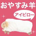 【ゆうメール便対応】おやすみ羊のアイピロー♪ 癒し系♪(ほんやら堂 目枕)安眠おやすみ羊 ...