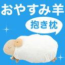 おやすみ羊♪【こども こどもまくら 子供用 子供用枕 子供 子供枕 キッズ キッズまくら ジュニ...