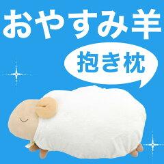 おやすみ羊♪安眠おやすみ羊 抱き枕【ほんやら堂】【05P23Sep11】