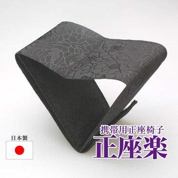 折りたたみ椅子 正座楽 (携帯用正座椅子)