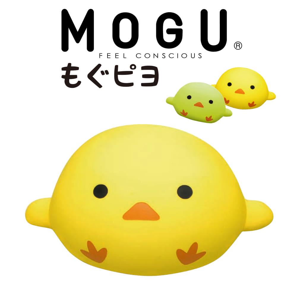 MOGU モグピヨ コロコロかわいい♪まるまるヒヨコのクッション【ビーズクッション ひよこ ぬいぐるみ かわいい 背当てクッション お昼寝 背もたれ ギフト もぐピヨ もぐ ぴよ 正規品】【父の日】