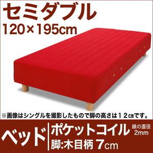 セレクトベッドポケットコイル(線の直径2mm)脚:木目柄(7cm)セミダブルサイズ(120×195cm)レッド